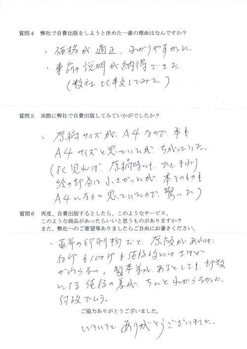 森田様アンケート用紙その2