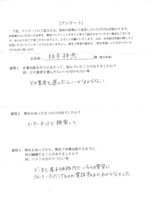 阪本様アンケート用紙その1