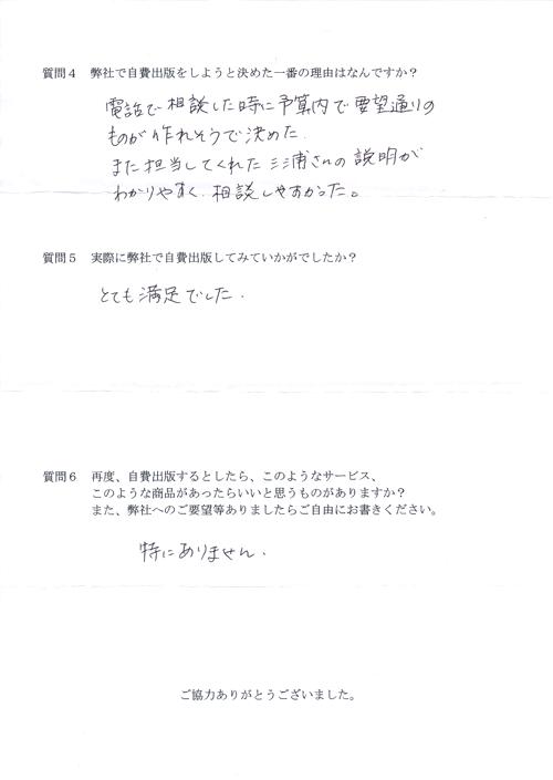 阪本様アンケート用紙その2