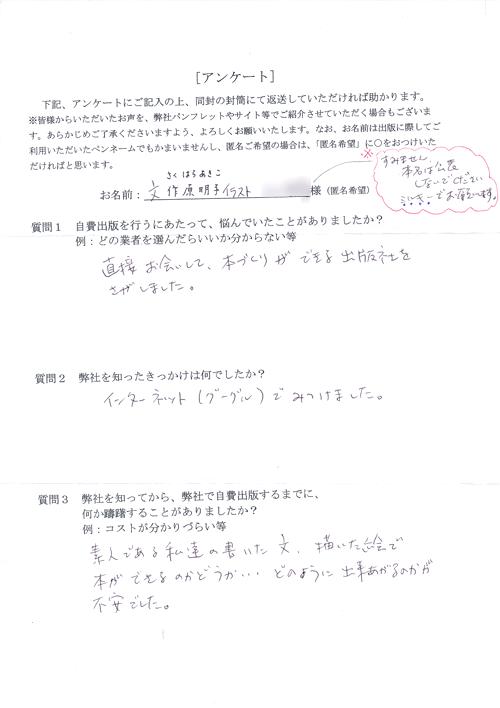 作原様アンケート用紙その1