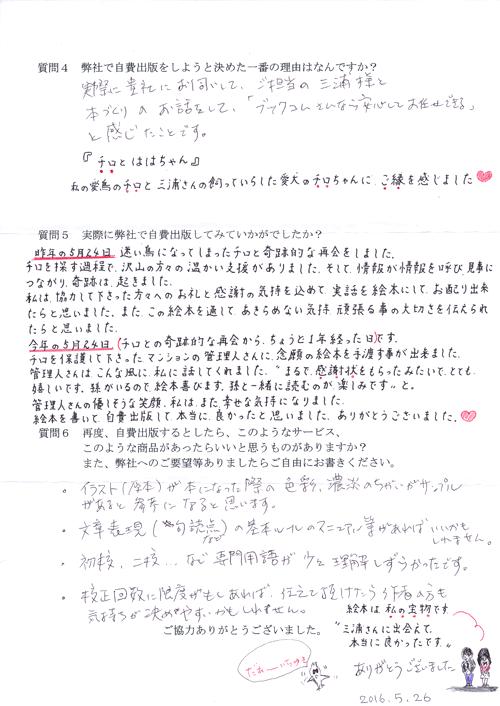 作原様アンケート用紙その2