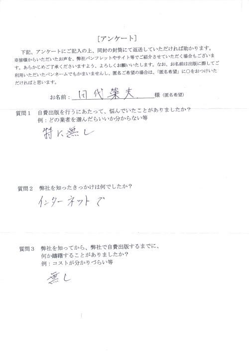 田代様アンケート用紙その1