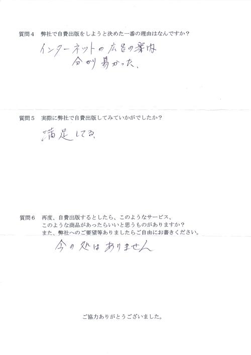 田代様アンケート用紙その2