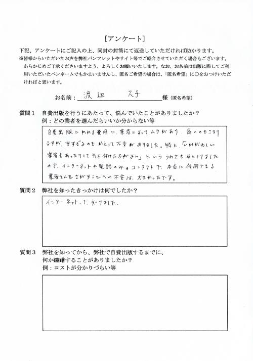渡辺様アンケート用紙その1
