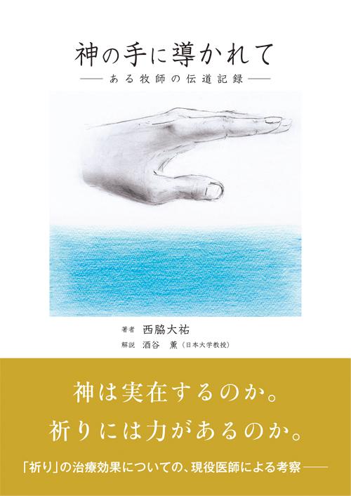 書籍画像「神の手に導かれて」