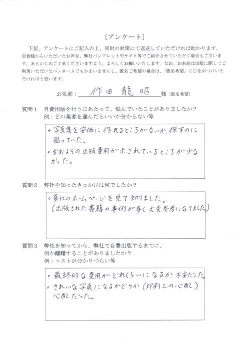 作田様アンケート用紙その1