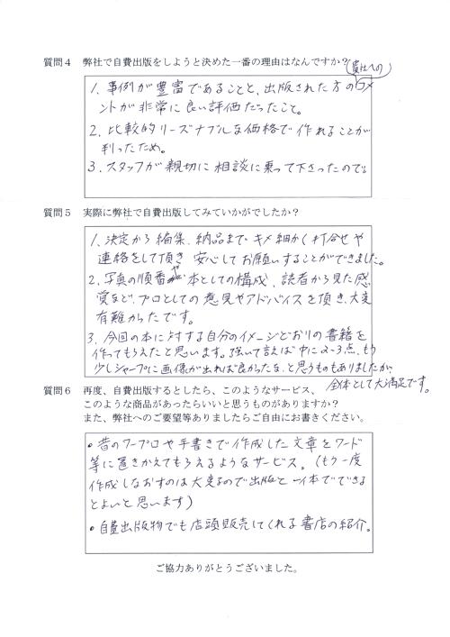作田様アンケート用紙その2