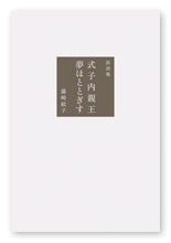 書籍画像「式子内親王  夢ほととぎす」