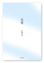伊藤様の詩集「追憶」