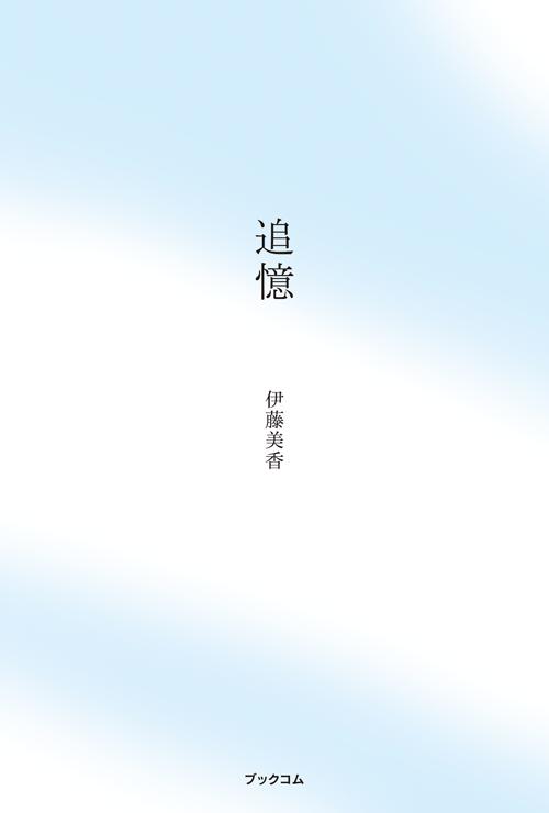 書籍画像「追憶」