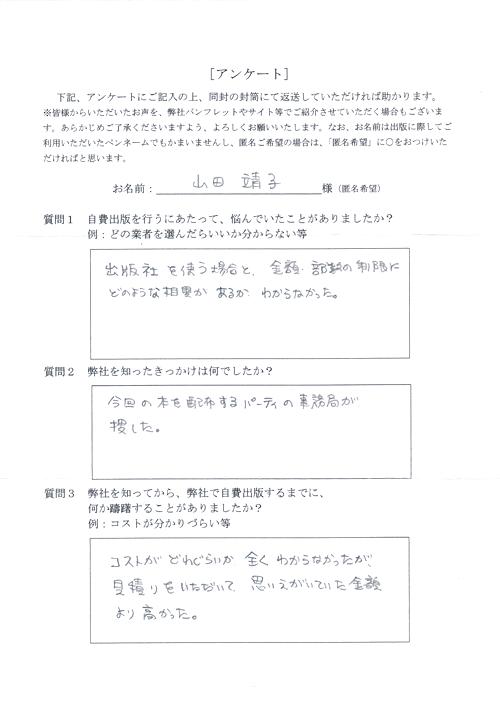 山田様アンケート用紙その1