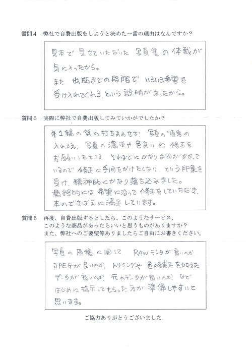 山田様アンケート用紙その2