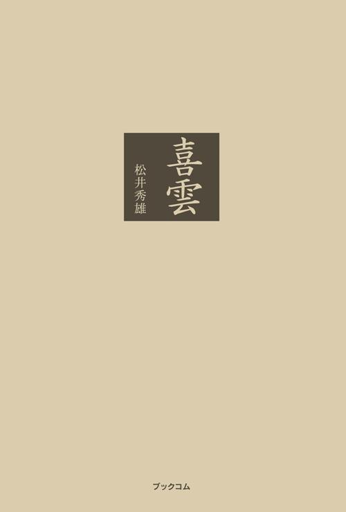 書籍画像「喜雲」
