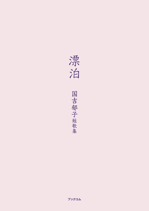 書籍画像「漂泊 国吉郁子短歌集」