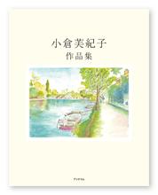 書籍画像「小倉芙紀子 作品集」