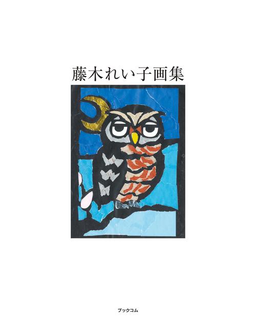 書籍画像「藤木れい子画集」
