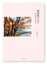 書籍画像「渡辺家の人々」