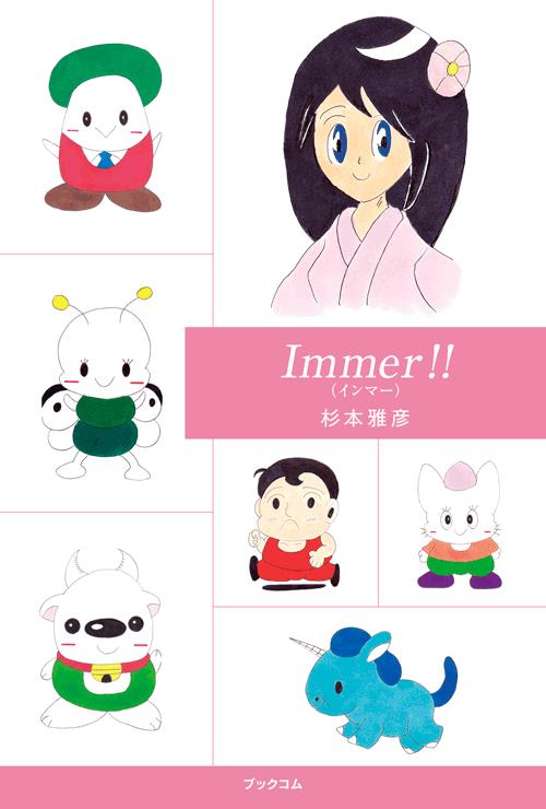 書籍画像「Immer!!」