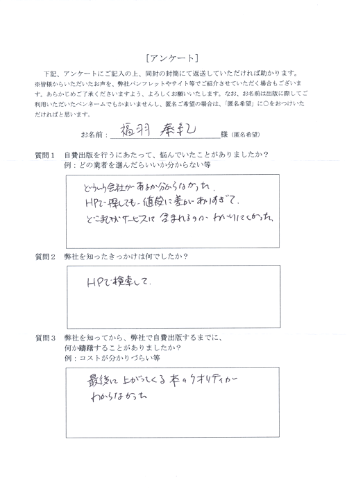 福羽様アンケート用紙その1