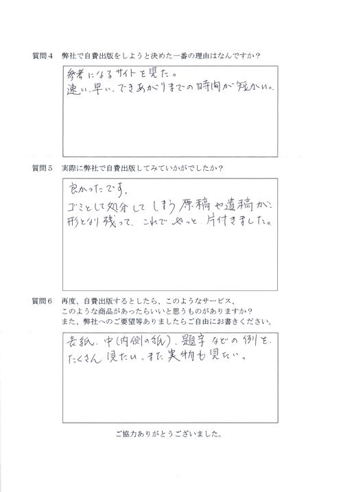 山崎様アンケート用紙その2
