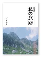 村田様の自分史「私の旅路」