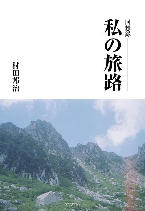 書籍画像「私の旅路」