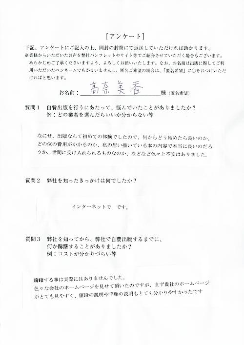 高奈(常田)様アンケート用紙その1
