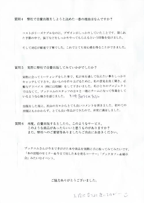 高奈(常田)様アンケート用紙その2