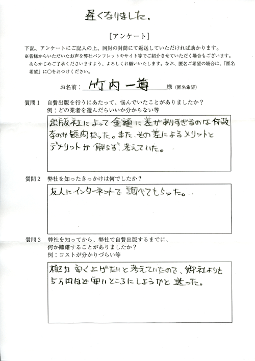竹内様アンケート用紙その1