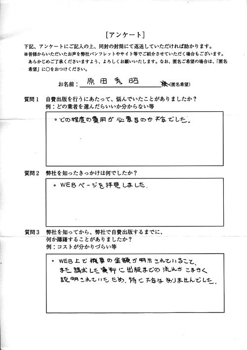 原田様アンケート用紙その1