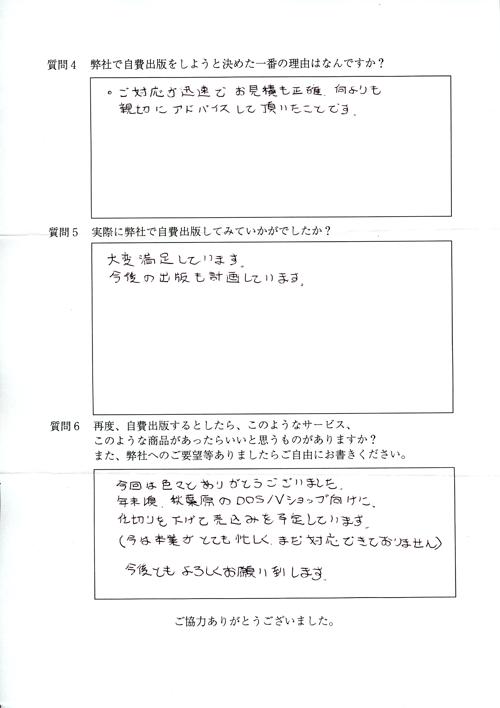 原田様アンケート用紙その2