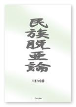 川村様の研究本「民族脱亜論」
