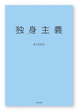 KYOKO様の自叙伝「独身主義」