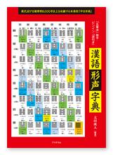書籍画像「漢語形声字典」