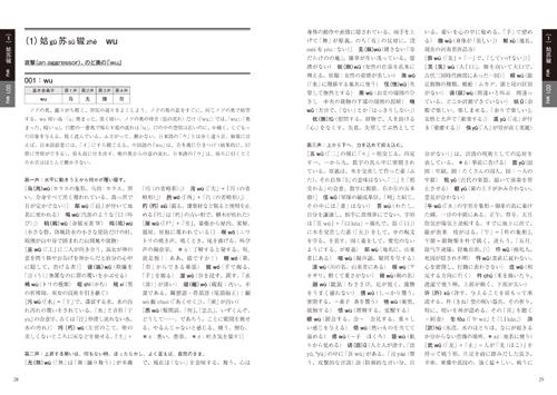 「漢語形声字典」本文その1