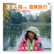 書籍画像「天使と翔ける冒険旅行21」