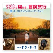 書籍画像「天使と翔ける冒険旅行22」