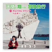 書籍画像「天使と翔ける冒険旅行23」