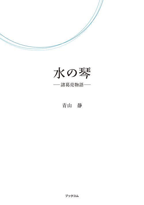 書籍画像「水の琴」