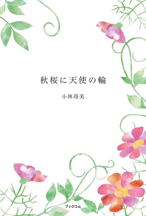 書籍画像「秋桜に天使の輪」