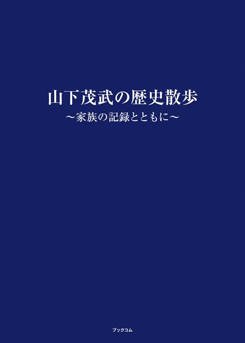 書籍画像「山下茂武の歴史散歩」