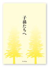 田上様の人生論「子孫たちへ」