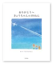 書籍画像「ありがとう〜きょうちゃんの19ねん」