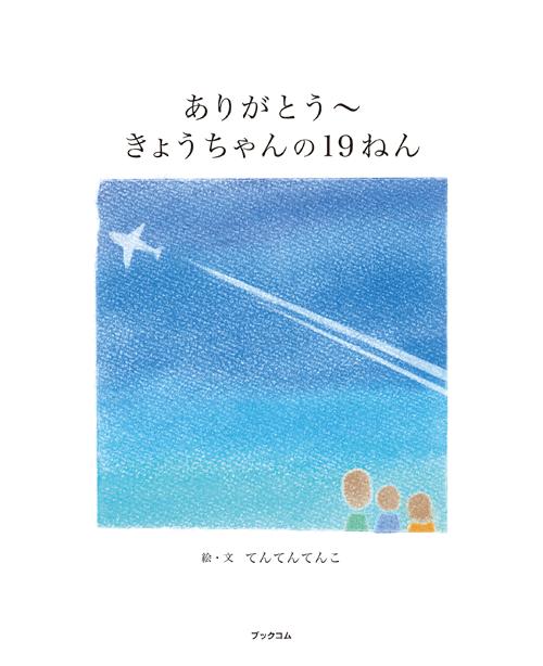 書籍画像「ありがとう~きょうちゃんの19ねん」