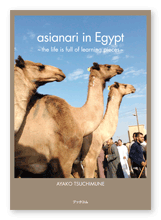 書籍画像「asianari in Egypt」