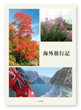 書籍画像「海外旅行記」