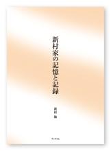 書籍画像「新村家の記憶と記録」