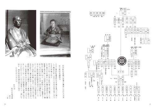 新村家の記憶と記録 本文画像1