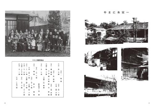 新村家の記憶と記録 本文画像2
