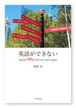 切田様の英語学習本「英語ができない」